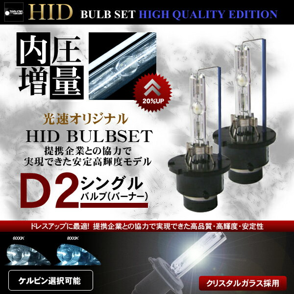 HIDバルブ 35W D2S 交換HIDバルブ 2球セット 6000K 8000K 自由選択【あす楽】【配送種別:B】