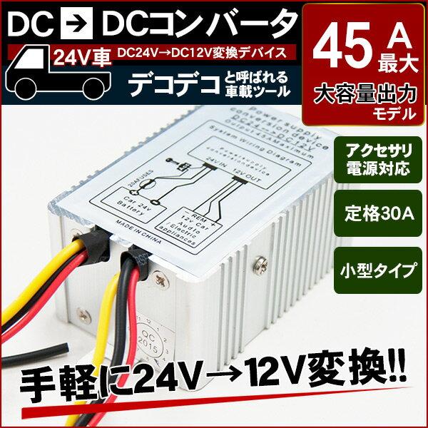 DC DC コンバーター 24V → 12V 最大45A 変圧器 デコデコ【あす楽】【配送種別:B】
