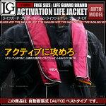 ライフジャケット自動膨張式ベスト型レッド赤色