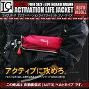 ライフジャケット 救命胴衣 自動膨張型 ウエストベルト型 レッド 赤色 フリーサイズ【あす楽】【配送種別:B】★