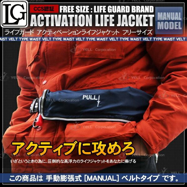 ライフジャケット 救命胴衣 手動膨張型 ウエストベルト型 ネイビー 紺色 フリーサイズ【あす楽】【配送種別:B】★