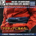 ライフジャケット手動膨張式ベルト型ネイビー紺色