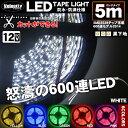 LEDテープライト DC 12V 600連 5m 3528SMD 防水 高輝度SMD ベース黒 切断可能 全6色【あす楽】【配送種別:A】