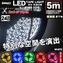 LEDテープライト DC 24V 300連 5m 5050SMD 防水 高輝度SMD ベース黒 切断可能 全6色【あす楽】【配送種別:A】