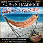 ハンモック自立式ブラウン室内キャンプアウトドア折りたたみキャリーケース付【あす楽】【配送種別:B】