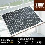 単結晶太陽光パネルソーラーパネル20W