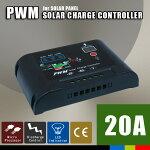 太陽光パネルコントローラソーラーパネル20A