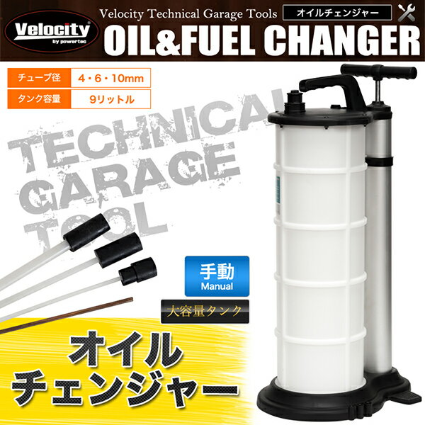 オイルチェンジャー 手動 9L 大容量タンク オイル交換【あす楽】【配送種別:B】