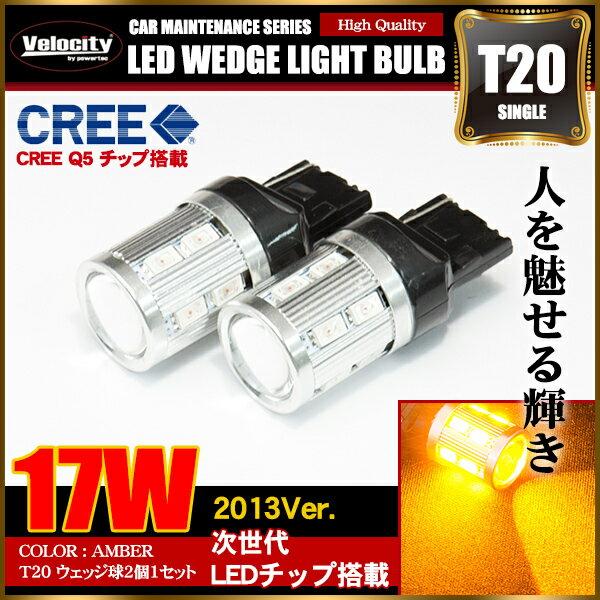 LED ウェッジ球 17W T20 シングル 2個セット アンバー ウィンカー など ピンチ部違い CREE SAMSUNG製【あす楽】【配送種別:A】