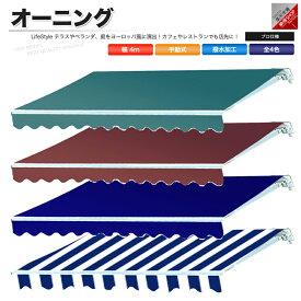 オーニング 幅 4m 全4色 手動 伸縮自在 日よけ 折り畳み サンシェード オーニングテント【あす楽】【配送種別:B】★
