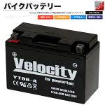 バイクバッテリー蓄電池GT9B-4FT9B-4互換対応密閉式MF液入【あす楽】【配送種別:B】★
