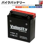 バイクバッテリー蓄電池YB5L-BGM5Z-3BFB5L-B互換対応密閉式MF液別(液付属)【あす楽】【配送種別:B】★