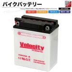 バイクバッテリー蓄電池YB12A-AGM12AZ-4A-1FB12A-A互換対応開放式液別(液付属)【あす楽】【配送種別:B】★