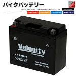 バイクバッテリー蓄電池GT12B-4YT12B-BSFT12B-4互換対応密閉式MF液入【あす楽】【配送種別:B】★
