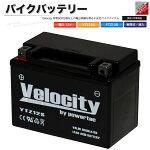 バイクバッテリー蓄電池YTZ12SFTZ12S互換対応密閉式MF液入【あす楽】【配送種別:B】★