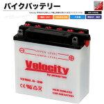 バイクバッテリー蓄電池12N5.5-3B互換対応開放式液別(液付属)【あす楽】【配送種別:B】★