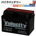 バイクバッテリー 蓄電池 YT12A-BS FT12A-BS 互換対応 密閉式 MF 液別(液付属)【あす楽】【配送種別:B】★