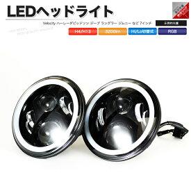 LEDヘッドライト Bluetooth RGB 40W 7インチ Hi Lo 2個セット ハーレーダビッドソン ジープ JEEP【あす楽】【配送種別:B】