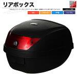 リアボックストップケースバイクブラック黒28L簡単装着【あす楽】【配送種別:B】