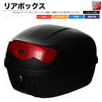 リアボックストップケースバイクブラック黒29L持運ハンドル付【あす楽】【配送種別:B】