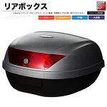 リアボックストップケースバイクシルバー銀51Lヘルメット2個収納【あす楽】【配送種別:B】
