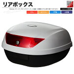リアボックストップケースバイクホワイト白51Lヘルメット2個収納【あす楽】【配送種別:B】