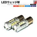 LED ウェッジ球 80W S25 シングル 2個セット ホワイト ポジション スモール バックランプ など 180°ピン CREE OSRAM…
