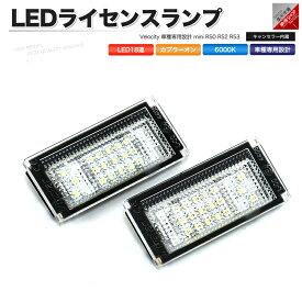 LEDライセンスランプ 車種専用設計 社外品 mini R50 R52 R53【あす楽】【配送種別:B】