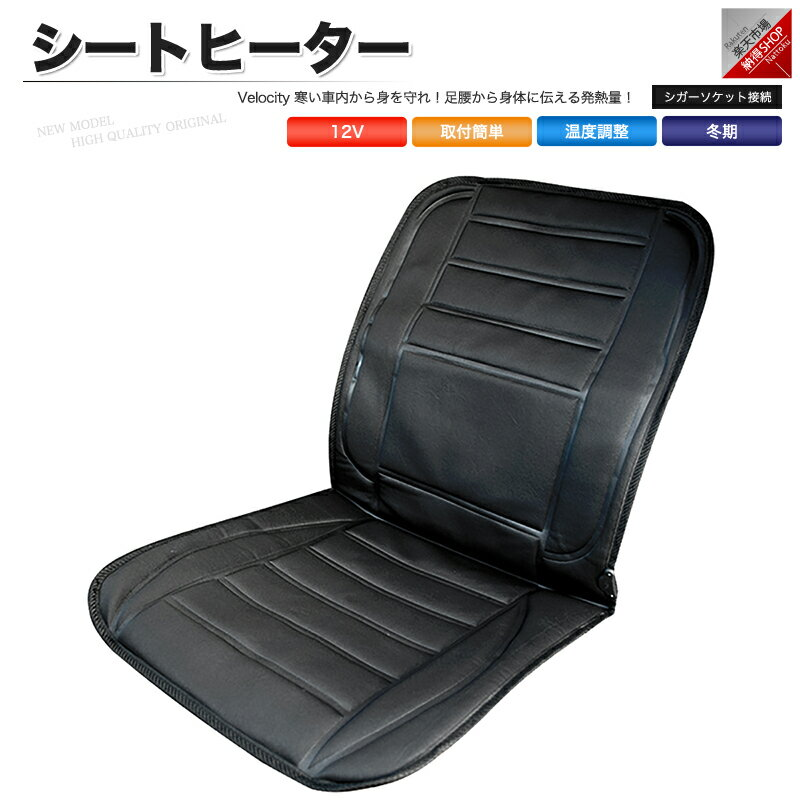 シートヒーター ホットカーシート シートカバー 暖房 12V【あす楽】【配送種別:B】