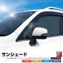 サンシェード ノア ヴォクシー 80系 ZRR80W ZRR80G ZWR80W ZWR80G ZRR85W ZRR85G 10枚組 車中泊 アウトドア 社外品【…