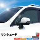 サンシェード フリード GB3/4系 GB3 GB4 8枚組 車中泊 アウトドア 社外品【あす楽】【配送種別:B】