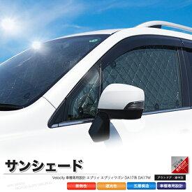 サンシェード エブリィ エブリィワゴン DA17系 DA17W 8枚組 車中泊 アウトドア【あす楽】【配送種別:B】
