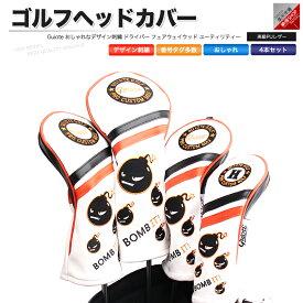 ゴルフ ヘッドカバー 4本セット ドライバー フェアウェイウッド ユーティリティー 刺繍 高級PUレザー Guiote【あす楽】【配送種別:B】