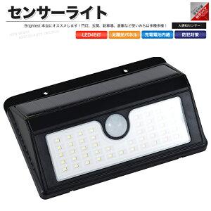 ソーラーセンサーライト LED45個搭載 勝手口 門灯 玄関 駐車場 太陽光【あす楽】【配送種別:B】