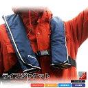 ライフジャケット 救命胴衣 自動膨張型 ベスト型 ネイビー 紺色 フリーサイズ【あす楽】【配送種別:B】★