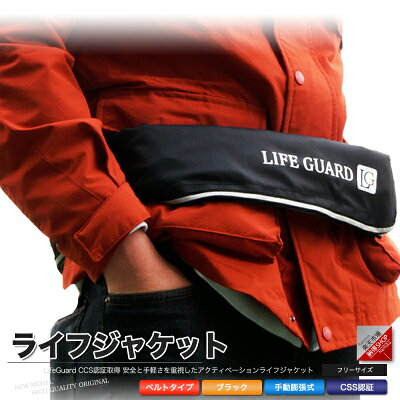 ライフジャケット救命胴衣手動膨張型ウエストベルト型ブラック黒色フリーサイズ【あす楽】【配送種別:B】★