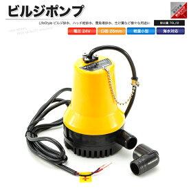 ビルジポンプ 24V 小型 水中ポンプ ビルジ排水 ハッチ給排水 養魚場排水【あす楽】【配送種別:B】