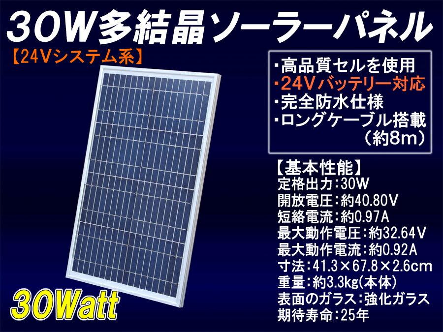 【送料無料】30W多結晶ソーラーパネル(24Vシステム系・超高品質)太陽光パネル 太陽光発電 太陽電池パネル 太陽光 発電 電池 船舶や自動車のバッテリー上がり防止にも! 05P03Dec16