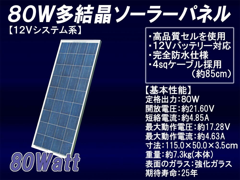 【送料無料】12V系80W多結晶ソーラーパネル (12Vシステム系・超高品質)(MSP80W12V) 太陽光パネル 太陽光発電 太陽電池パネル 太陽 電池 05P03Dec16