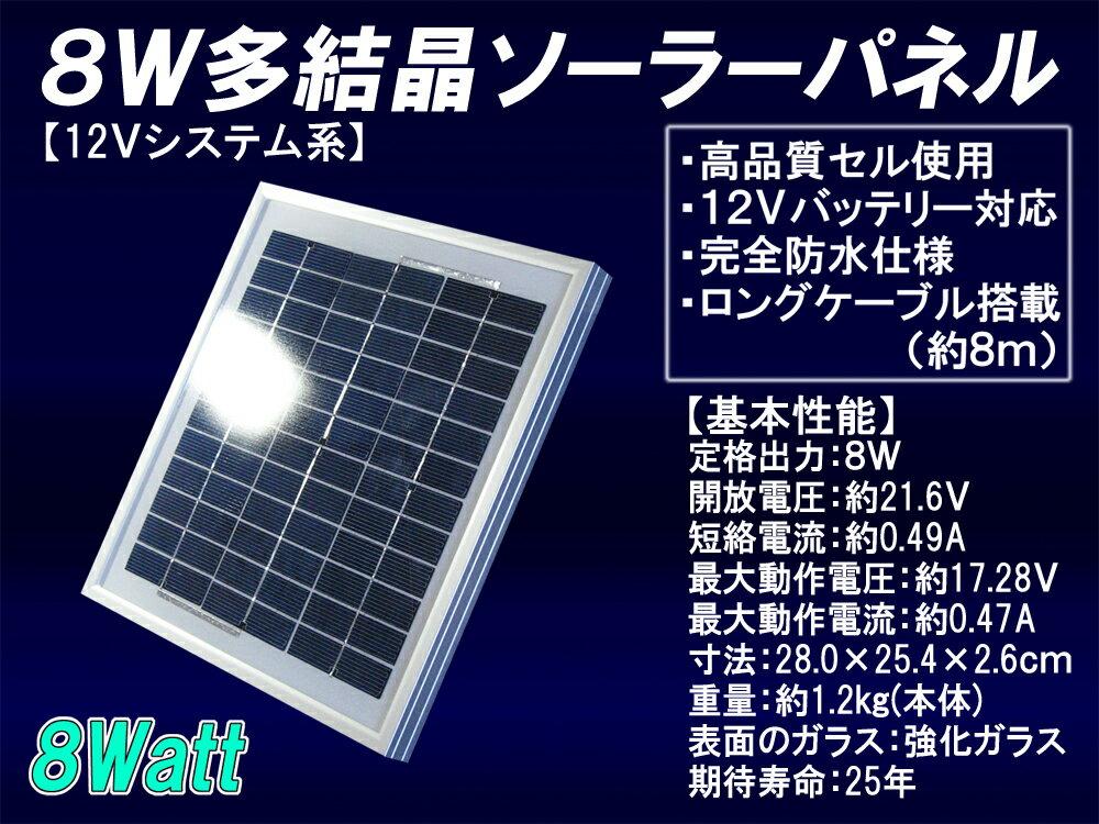 船舶や自動車のバッテリー上がり防止に!! 8W多結晶ソーラーパネル(12Vシステム系・高品質)12Vバッテリー充電用