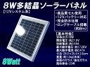 バッテリー ソーラー システム