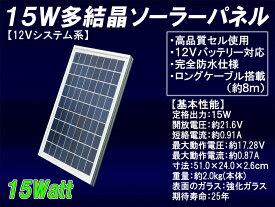 【送料無料】15W多結晶ソーラーパネル (12Vシステム系・超高品質)太陽光パネル/太陽光発電 太陽電池パネル 船舶や自動車のバッテリー上がり防止に!