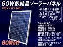 【送料無料】24V系60W 多結晶ソーラーパネル (24Vシステム系・超高品質)【太陽光パネル】【太陽光発電】【太陽電池…