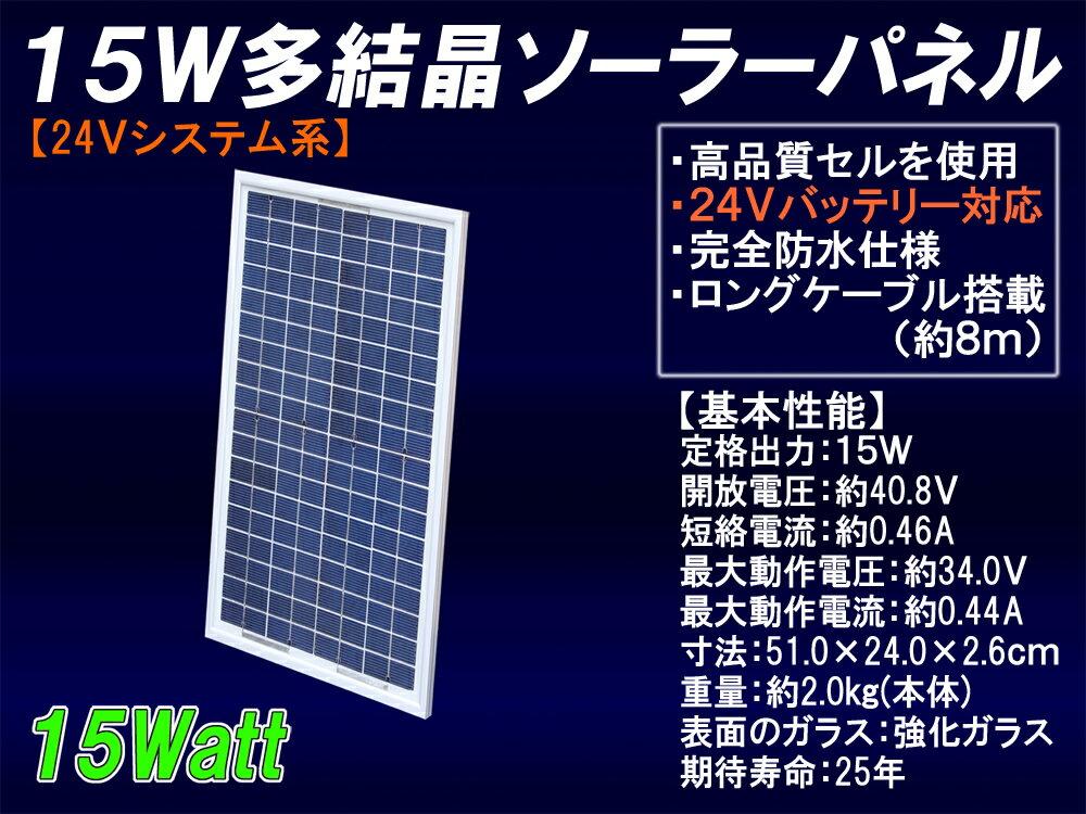 【送料無料】15W多結晶ソーラーパネル(24Vシステム系・超高品質) 太陽光パネル 太陽光発電 太陽電池パネル 発電 船舶や自動車のバッテリー上がり防止にも! 05P03Dec16