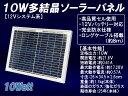 船舶や自動車のバッテリー上がり防止に! 10W多結晶ソーラーパネル(12Vシステム系・高品質(MSP10W12V)