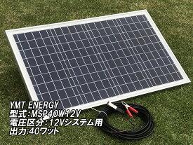 40W多結晶ソーラーパネル(12Vシステム系・高品質)(MSP40W12V)【太陽光パネル】【太陽光発電】【太陽電池パネル】【太陽光 発電】【ソーラー・パネル】船舶や自動車のバッテリー上がり防止にも!