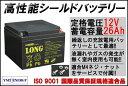 【送料無料】12V26Ah 高性能シールドバッテリー(完全密閉型鉛蓄電池) WP26-12 セニアカーに! 05P03Dec16
