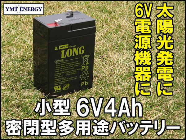 LONG 6V4Ah 高性能シールドバッテリー(完全密閉型鉛蓄電池) WP4-6 子供用電動自動車に!
