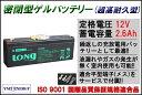 LONG 【耐久性2倍・寿命2倍】12V2.6Ah 密閉型ゲルバッテリー(LG2.6-12)(完全密封型鉛蓄電池) 05P03Dec16