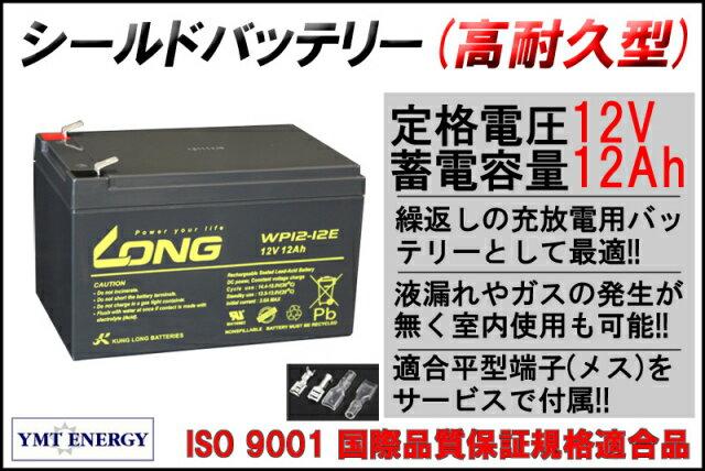 LONG 【耐久性1.5倍】12V12Ah 高性能シールドバッテリー(WP12-12E)(完全密封型鉛蓄電池)電動リールに!電動バイクに! 05P03Dec16
